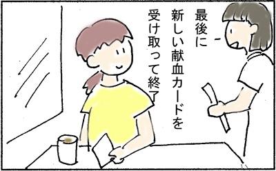 kenketsu10.jpg
