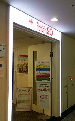 kenketsuphoto1.jpg