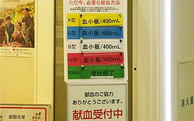 kenketsuphoto2.jpg